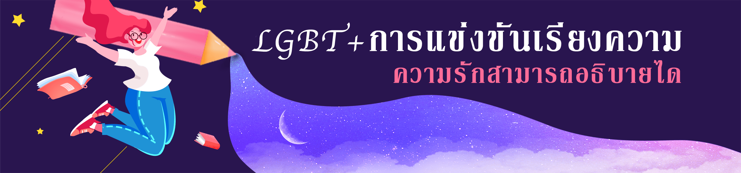 LGBT+ ประกวดงานเขียน@#29154f@#29154f